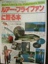 basslog20051111