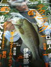 basslog20051129