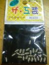 Basslog20060520a