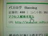 Basslog20060913a