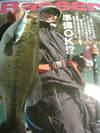 Basslog20070322b